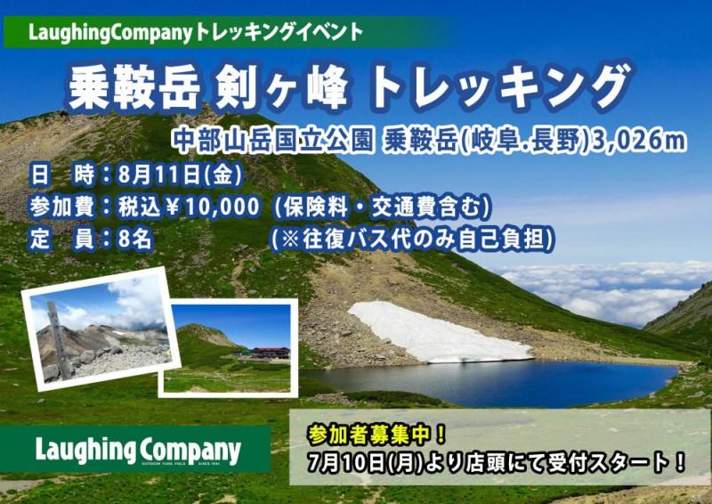 2017乗鞍岳トレッキングイベント_pop