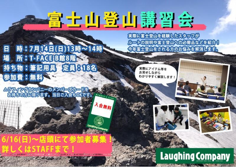2019.7富士山登山講習会POP