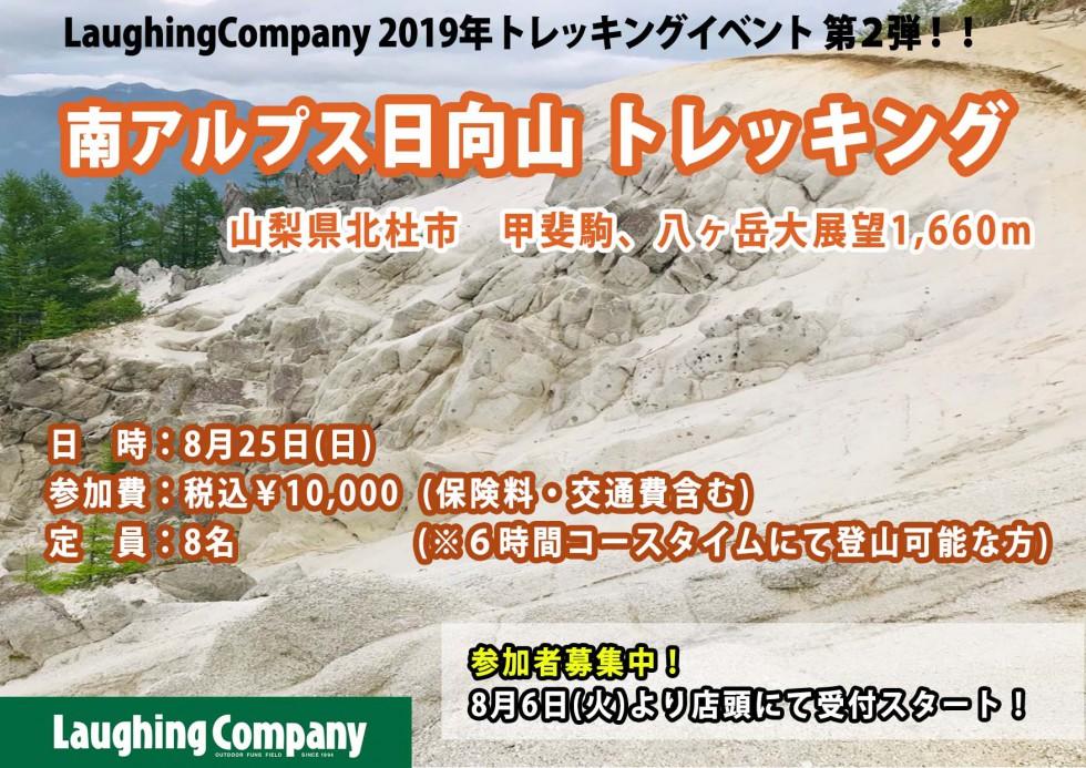 2019日向山トレッキングイベント_pop