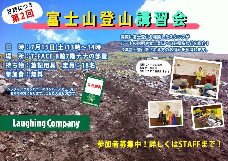 富士登山講習会'17-2_pop