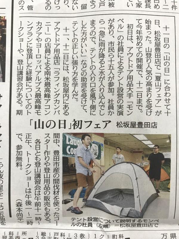 夏山フェア新聞記事