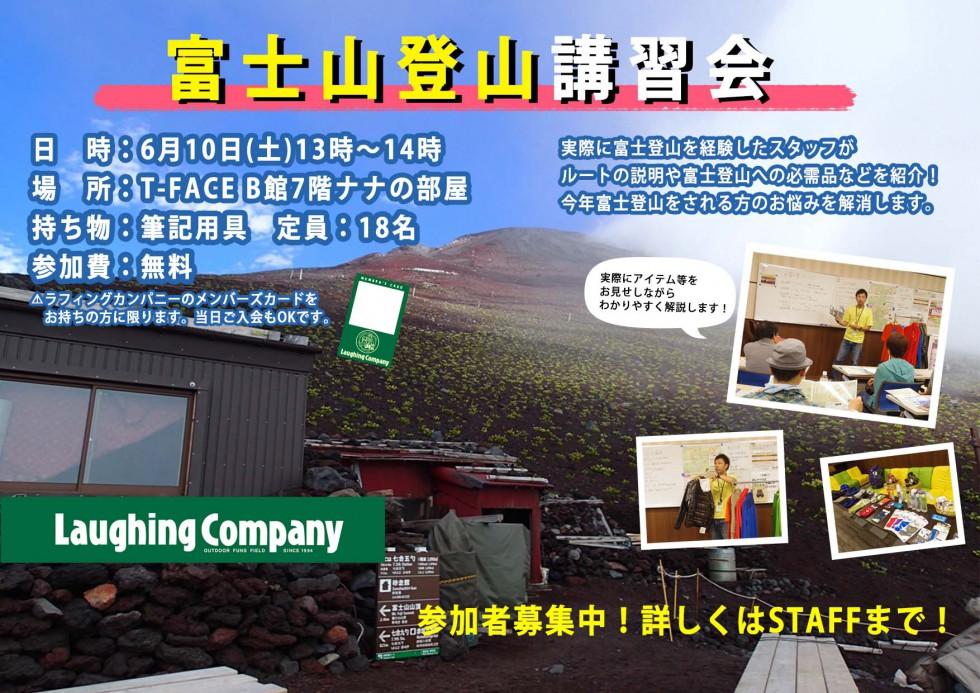 富士登山講習会'17_pop