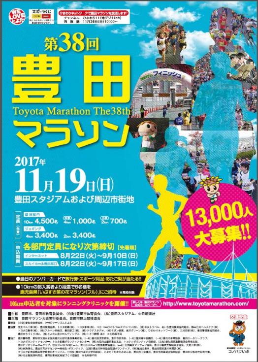 2017豊田マラソン