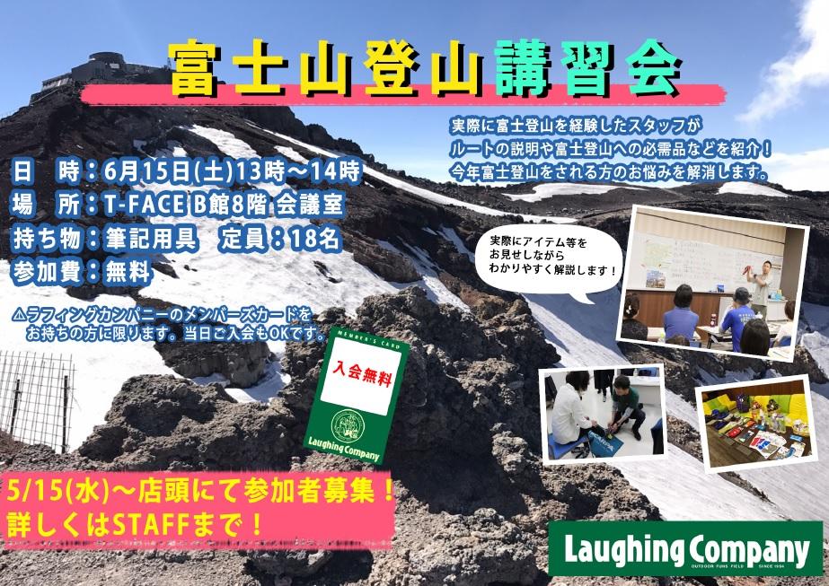 2019.6富士山登山講習会POP